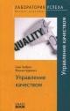 Управление качеством